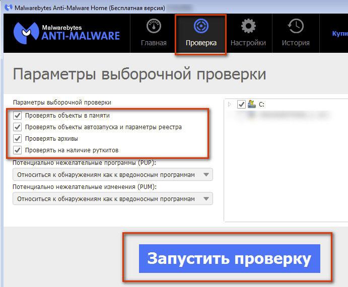 настройки anti-malware