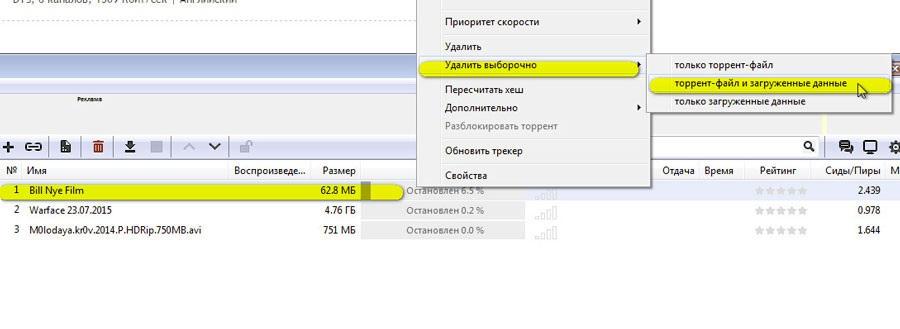 удаление торрент-файла