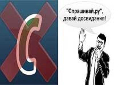 Как удалить страницу на Спрашивай.ру: пошаговая инструкция