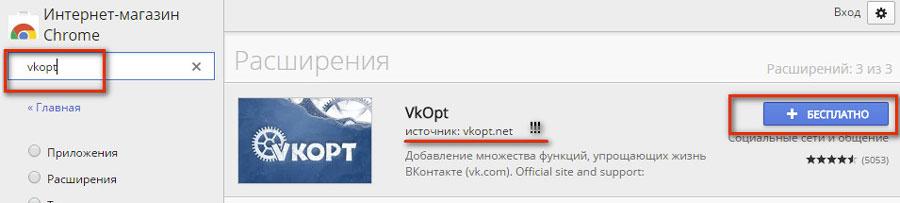 установка VkOpt