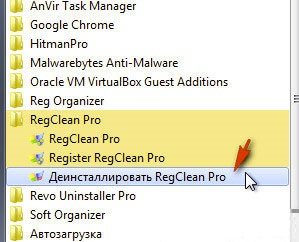 деинсталлятор RegClean Pro