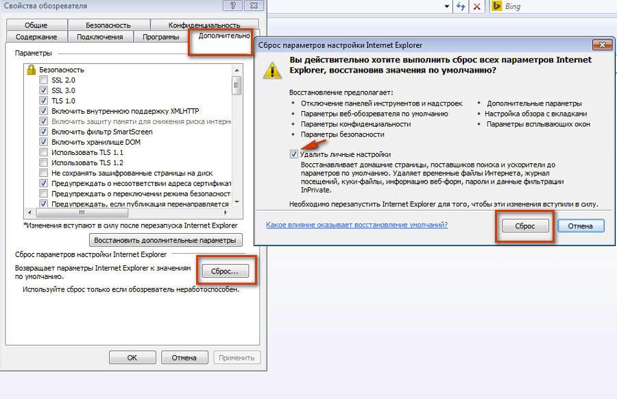 опции Internet Explorer