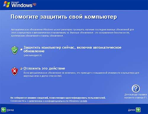 установка windows xp - настройка автоматического обновления