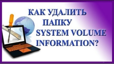 Как удалить System volume information и очистить эту папку?
