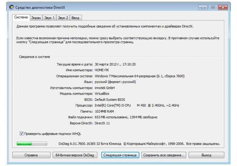 Скачать Directx бесплатно русскую версию