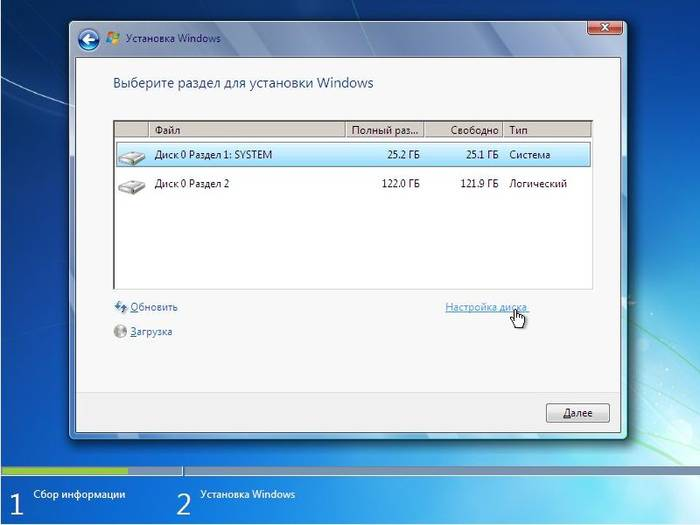 Как установить Windows 7 если стоит Windows 8