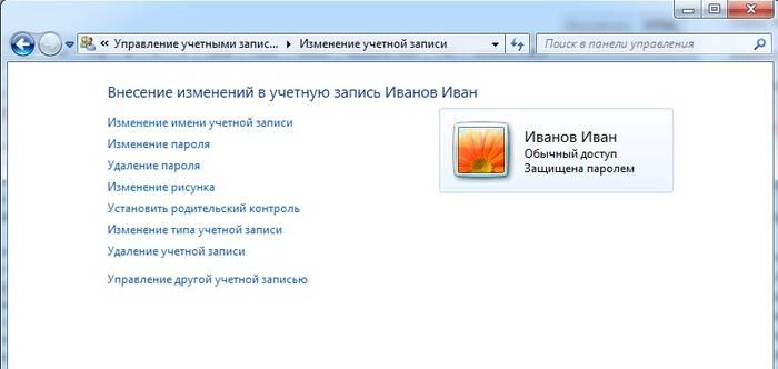 Как снять пароль при входе в систему Windows 7