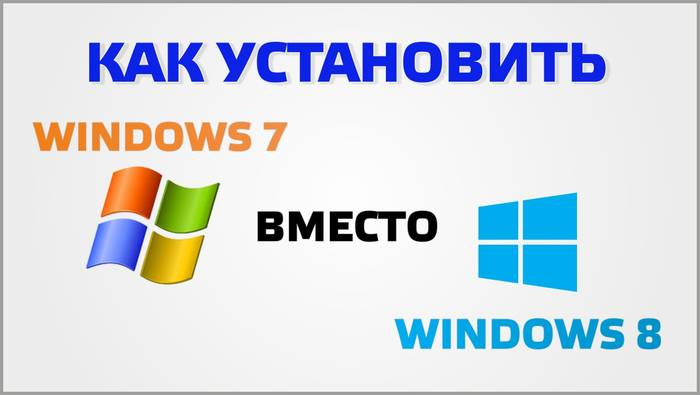 Как установить Windows 7 с Windows 8 на ноутбук