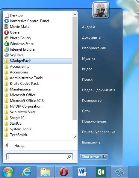 Как вернуть назад классическое меню «Пуск» в Windows 8