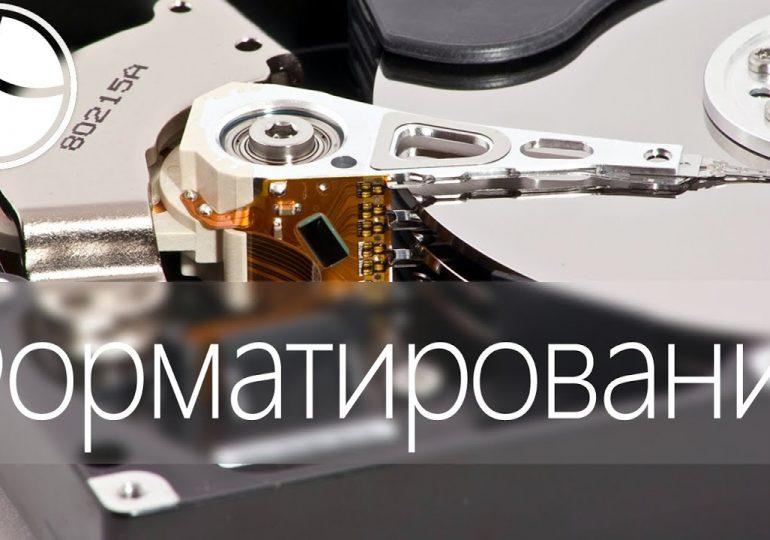 Как отформатировать жесткий диск С - программа для форматирования жесткого диска