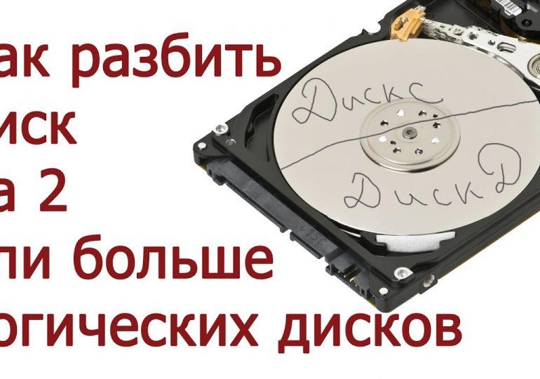 Как разбить жесткий диск в Windows XP, 7, 8 или 10 на два раздела С и D - инструкция