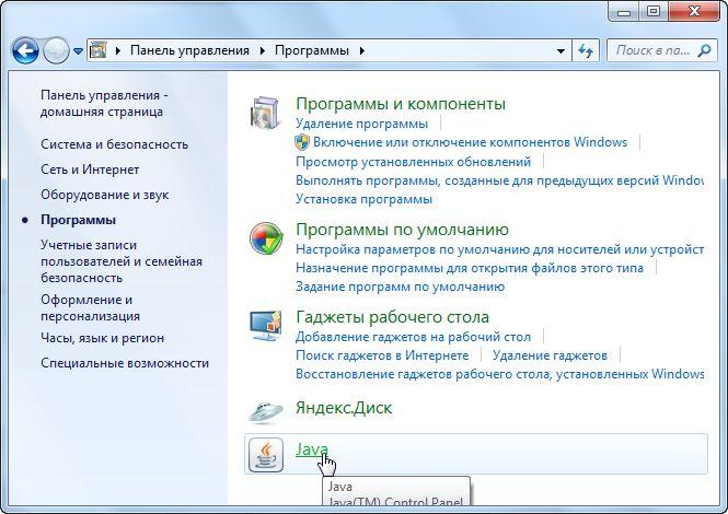 Чтобы отключить Java, откройте «Панель управления», перейдите в раздел «Программы» и откройте апплет Java.