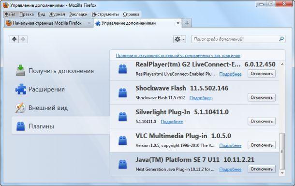 Чтобы отключить Java в браузере Mozilla Firefox, в меню браузера выберите раздел «Инструменты», а затем нажмите на «Дополнения».