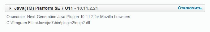 Отключаем плагин Java в Opera. Запустите браузер, введите opera:plugins в адресную строку и нажмите Enter.