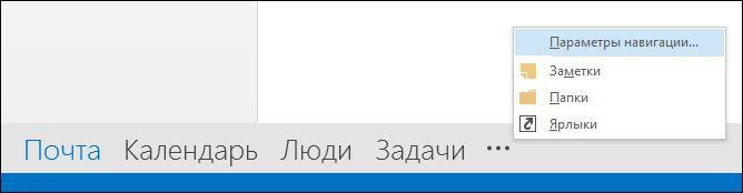 Как включить компактный вид для панели навигации в Outlook 2013 - Первый способ: нажмите на кнопку «…» в нижней панели навигации и выберете «Параметры навигации»