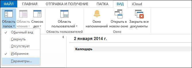 Как включить компактный вид для панели навигации в Outlook 2013 - Второй способ: перейдите на вкладку «Вид», а в разделе «Макет» нажмите на кнопку «Область папок» и выберете «Параметры».