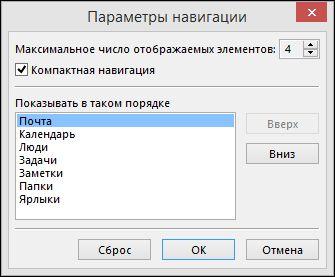 Как включить компактный вид для панели навигации в Outlook 2013 - Теперь в диалоговом окне «Параметры навигации» включите опцию «Компактная навигация». Затем нажмите «OK».