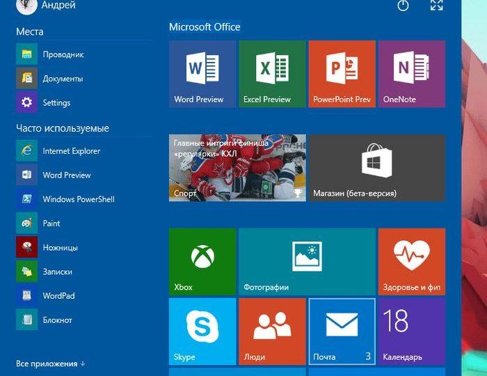 Какие опции для настройки меню «Пуск» есть в Windows 10 build 9926