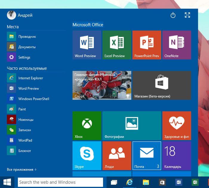 Какие опции для настройки меню «Пуск» есть в Windows 10 build 9926 - Обычный размер меню «Пуск»