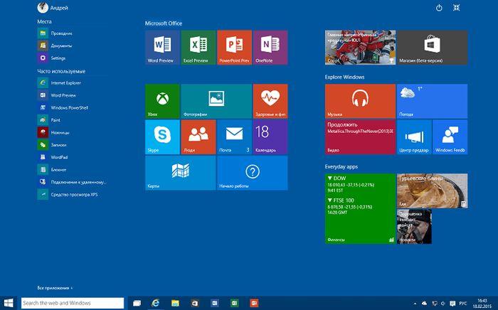 Какие опции для настройки меню «Пуск» есть в Windows 10 build 9926 - А таким меню «Пуск» станет, когда вы раскроете его во весь экран