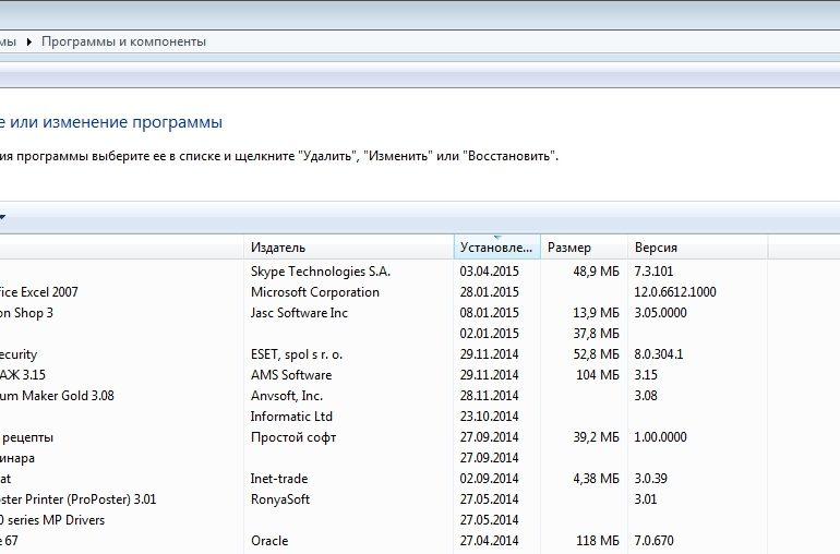 Способы открыть окно Установка и удаление программ в Windows 7