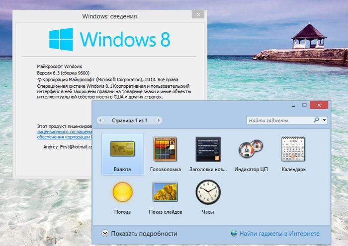 Gadgets Revived: более 900 гаджетов рабочего стола для Windows 8.1
