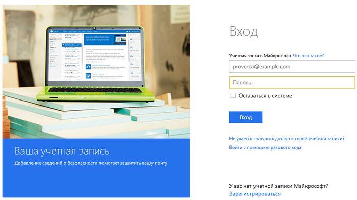 Как подтвердить надежность ПК на Windows 8