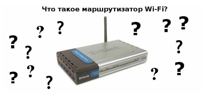 Что такое маршрутизатор