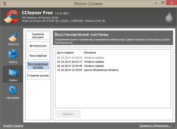 CCleaner обзавелся поддержкой Windows 10
