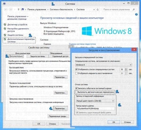 Что делать, если синий экран смерти Windows