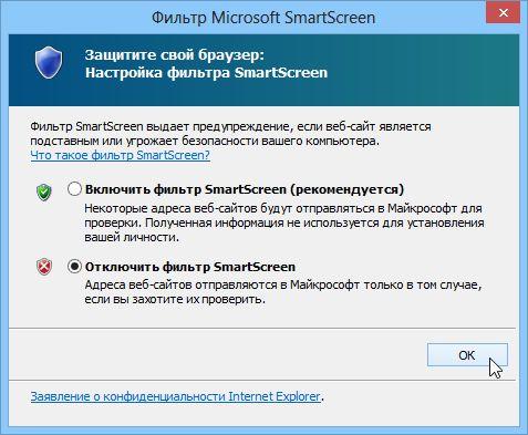 Что такое Фильтр SmartScreen, как он работает и как его отключить/включить