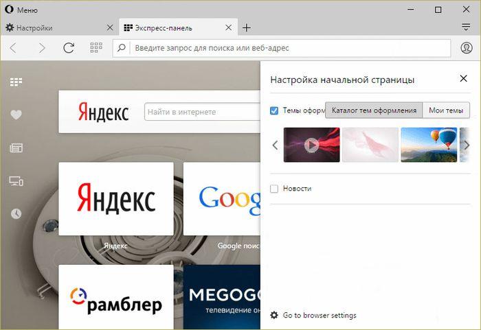 Доступна новая версия Opera с улучшенной поддержкой Windows 10