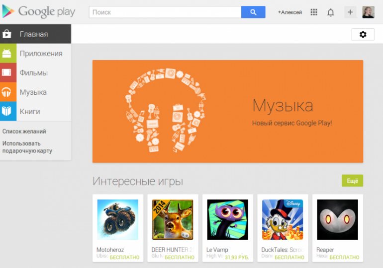 Google создает музыкальный сайт
