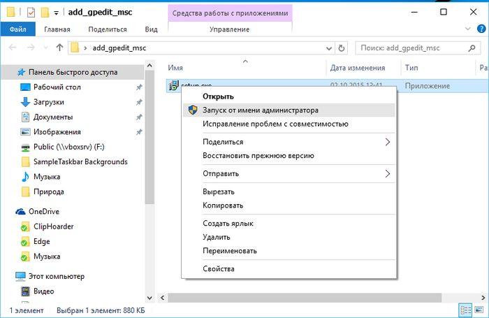 Интеграция редактора локальных групповых политик (gpedit.msc) в Windows 10 Home