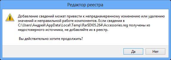 Как добавить меню «Стандартные» в контекстное меню Windows 8