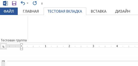 Как добавить пользовательские вкладки и группы в интерфейс MS Office