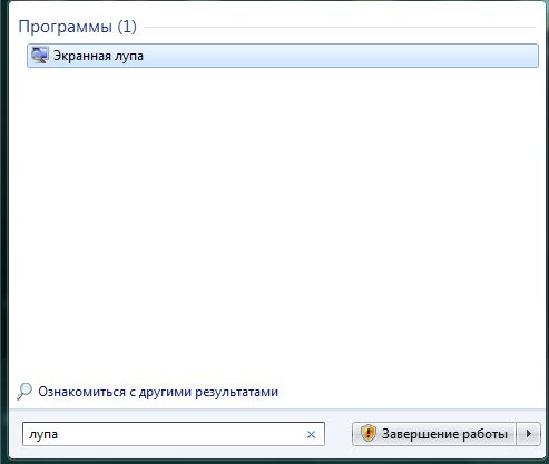 Как использовать «Экранную лупу» в Windows 7 и Windows 8