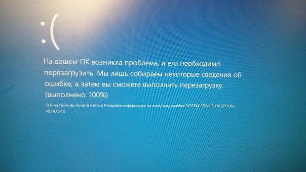 Как исправить System Service Exception Windows 10 стандартными способами