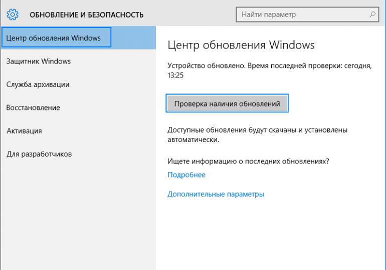Как исправить whea uncorrectable error Windows 10 разными способами