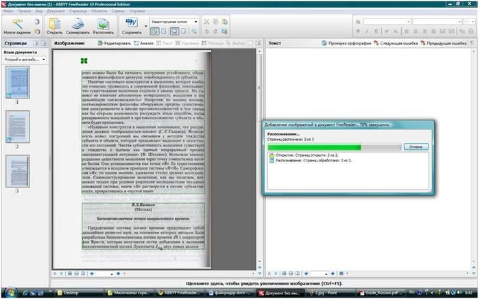 Как изменить отсканированный документ в word