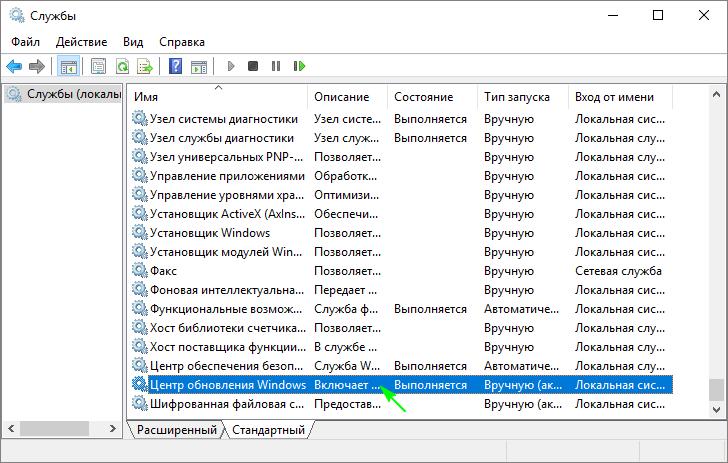 Как отключить обновления в Windows 10: разными способами