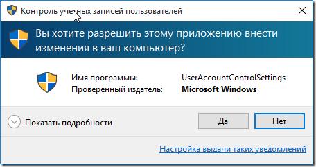 Как отключить UAC в Windows 10, через панель управления или реестр