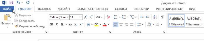 Как отобразить местоположение файла на панели быстрого доступа в Office 2013