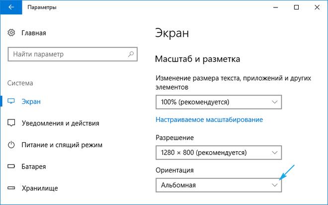Как перевернуть экран на ноутбуке Windows 10: разными способами