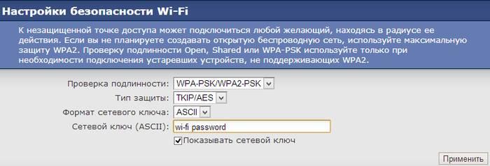 Как поменять пароль в роутере легко и просто
