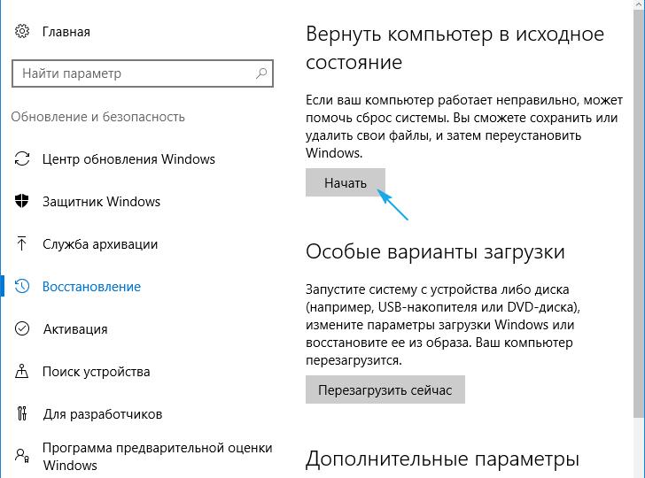 Как сбросить Windows 10 до заводских настроек, из работающей системы