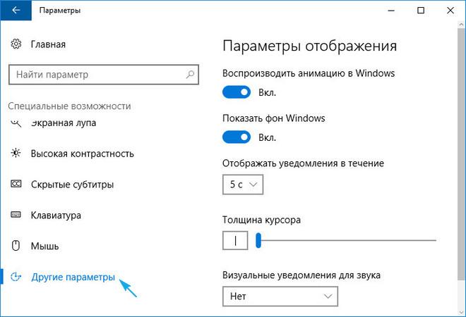Как ускорить работу компьютера и ноутбука на windows 10
