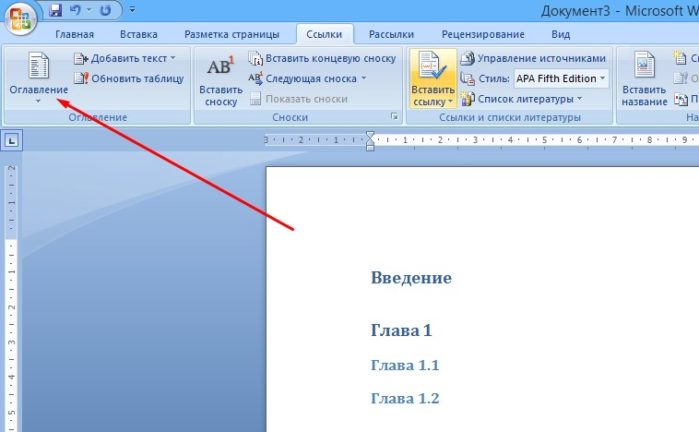 Как в ворде 2007 сделать содержание автоматически с номерами страниц?