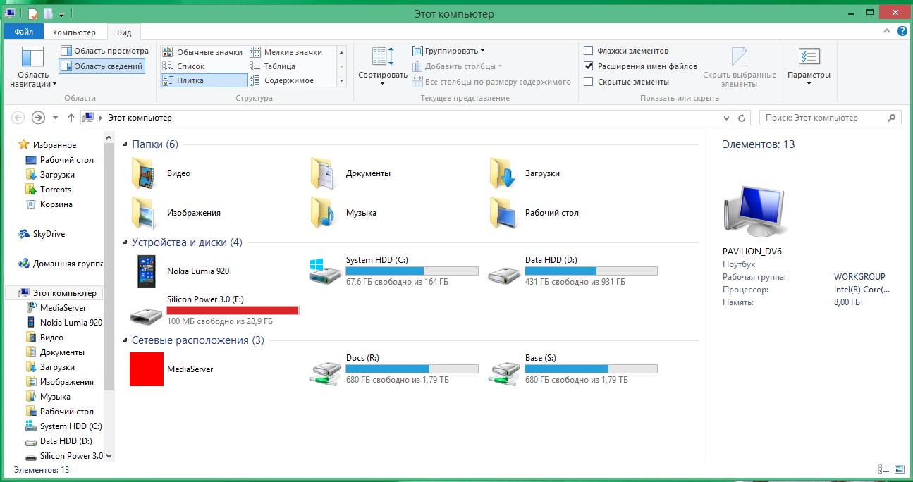 Как восстановить или удалить пользовательские папки из «Этот компьютер» в Windows 8.1