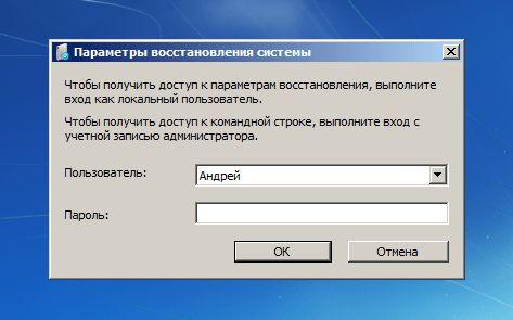 Как запустить восстановление системы, когда Windows не загружается